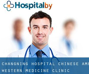 Changning Hospital Chinese & Western Medicine Clinic Changji