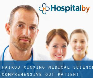 Haikou Xinxing Medical Science Comprehensive Out-patient Department