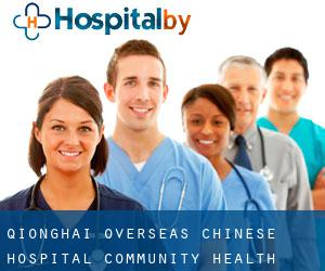 Qionghai Overseas Chinese Hospital Community Health Service Center